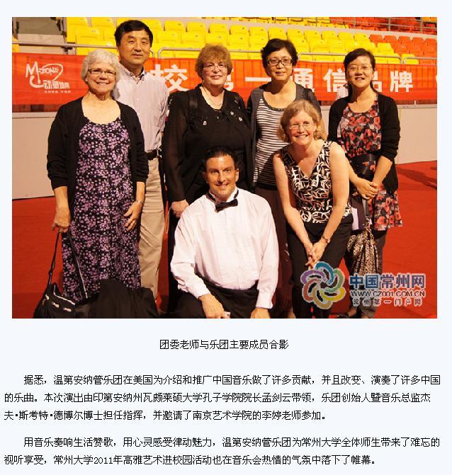 中国常州网:高雅艺术进校园 常州大学迎来温第安纳管乐团